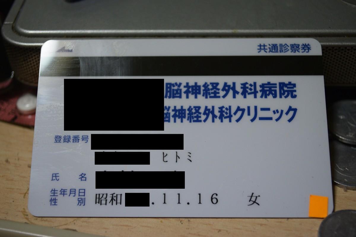 f:id:unit973:20190406181535j:plain