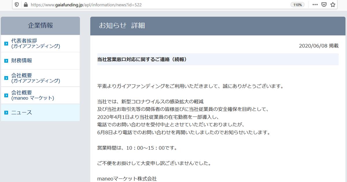 f:id:unitedflow000:20200614225905p:plain