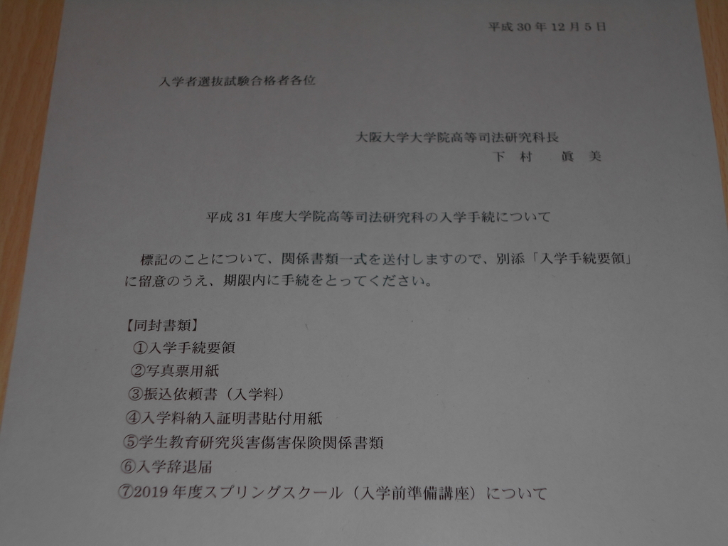 大阪 大学 入試