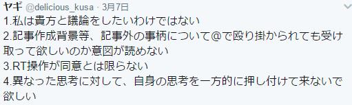 f:id:unkomashimashi:20170312003138p:plain