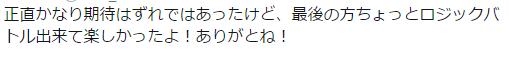 f:id:unkomashimashi:20170312003515p:plain