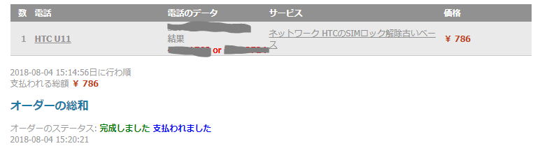f:id:unkooo96:20180805233521p:plain
