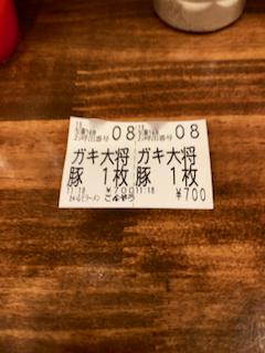 f:id:unkosuzou:20190507165545p:plain