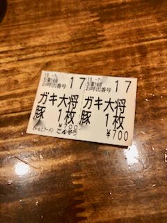 f:id:unkosuzou:20190803165710p:plain