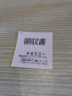 f:id:unkosuzou:20190913111757p:plain