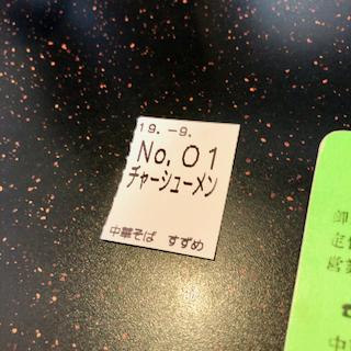 f:id:unkosuzou:20191005110757p:plain