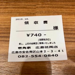 f:id:unkosuzou:20191025105847p:plain