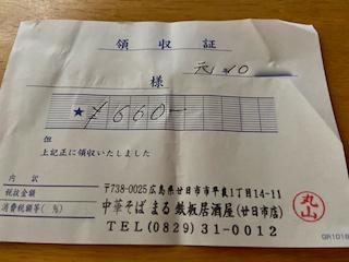 f:id:unkosuzou:20191101104930p:plain