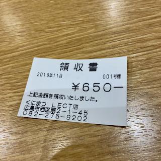 f:id:unkosuzou:20191111154956p:plain