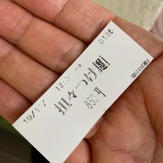 f:id:unkosuzou:20191202145742p:plain