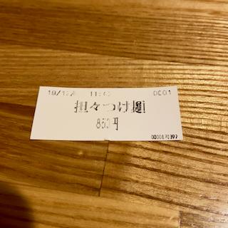 f:id:unkosuzou:20191207111714p:plain