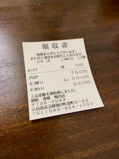 f:id:unkosuzou:20200129105125p:plain