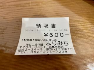 f:id:unkosuzou:20200201144416p:plain