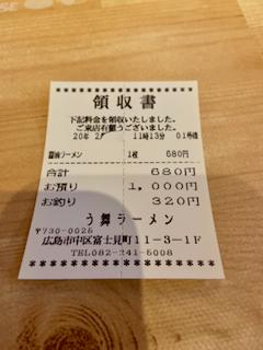 f:id:unkosuzou:20200314095836p:plain