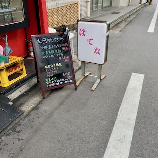 f:id:unkosuzou:20200320145449p:plain
