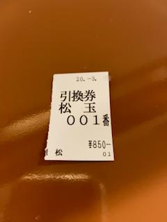 f:id:unkosuzou:20200323170845p:plain