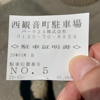 f:id:unkosuzou:20200401161741p:plain