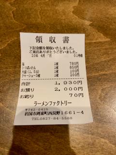 f:id:unkosuzou:20200414162226p:plain