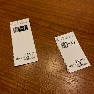 f:id:unkosuzou:20200516164431p:plain