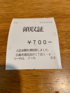f:id:unkosuzou:20200804164529p:plain