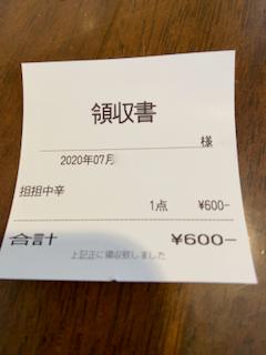 f:id:unkosuzou:20200810140143p:plain