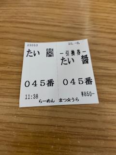 f:id:unkosuzou:20200813165245p:plain