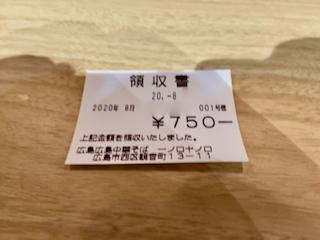 f:id:unkosuzou:20200822143940p:plain