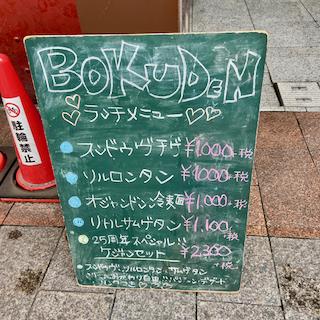 f:id:unkosuzou:20200915150602p:plain