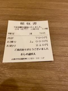 f:id:unkosuzou:20200925100333p:plain