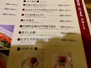 f:id:unkosuzou:20200930093806p:plain