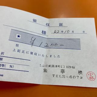 f:id:unkosuzou:20201014145801p:plain