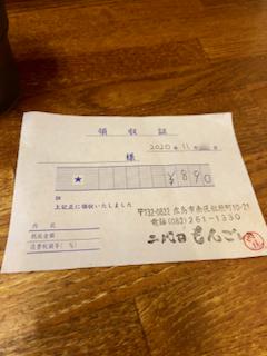 f:id:unkosuzou:20201106160637p:plain