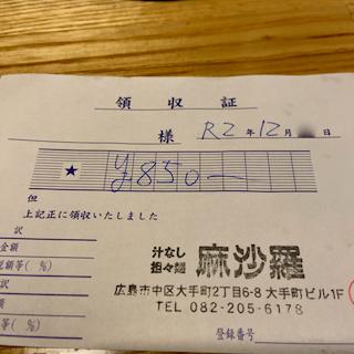 f:id:unkosuzou:20201215150831p:plain