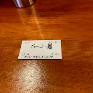 f:id:unkosuzou:20201228163229p:plain