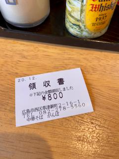 f:id:unkosuzou:20210103123117p:plain