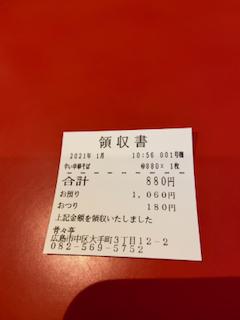 f:id:unkosuzou:20210125170224p:plain