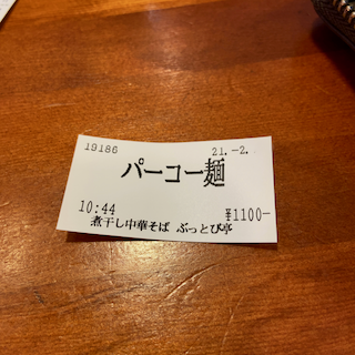 f:id:unkosuzou:20210215155529p:plain