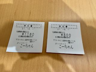 f:id:unkosuzou:20210410161729p:plain