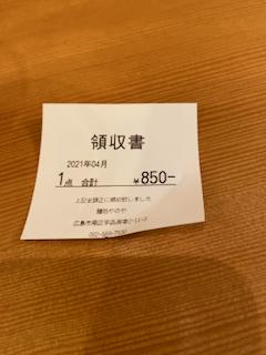 f:id:unkosuzou:20210421103145p:plain