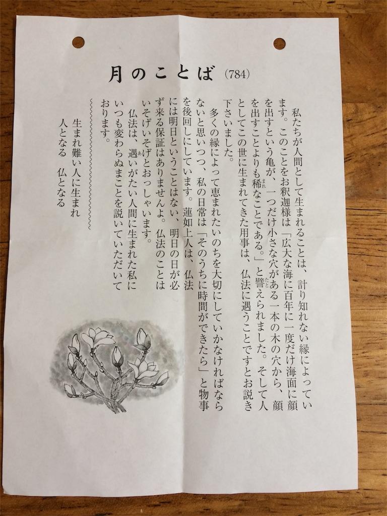 f:id:unmako65:20170418221245j:plain:w500