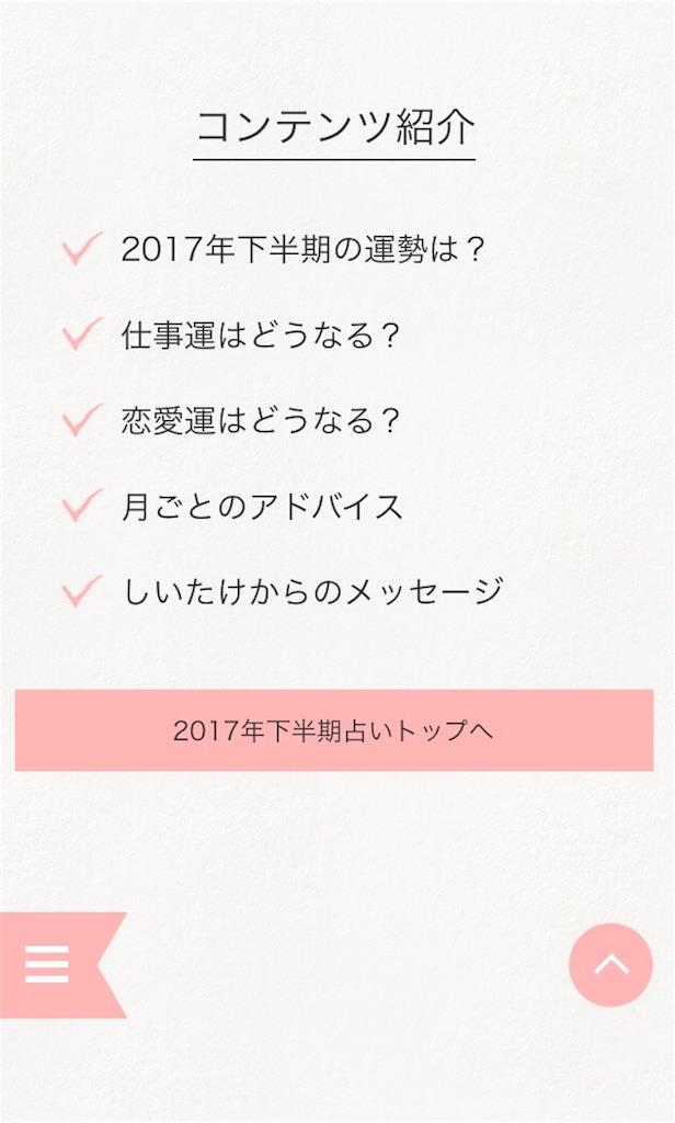 f:id:unmako65:20170621001643j:plain:w400
