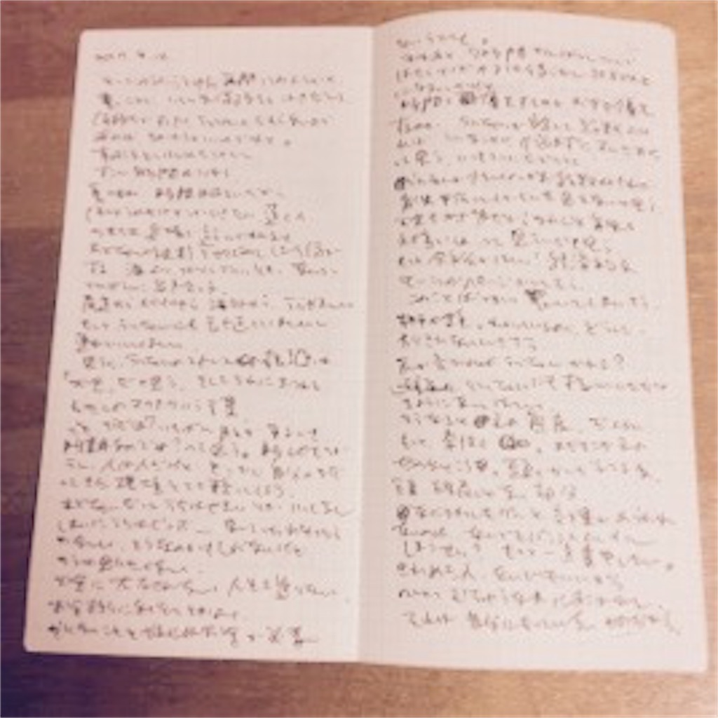 f:id:unmako65:20170913062611j:plain:w400