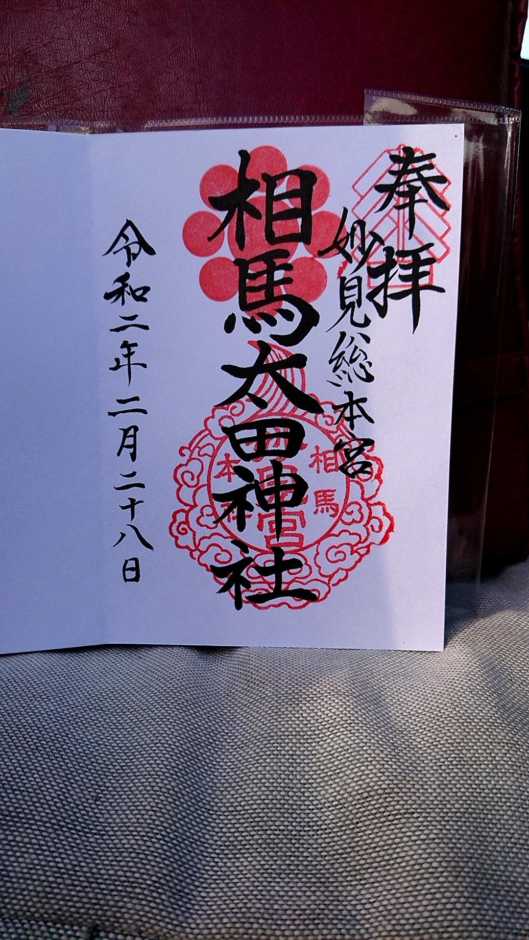 f:id:unmei-wa-kaerareru:20200229123139j:image