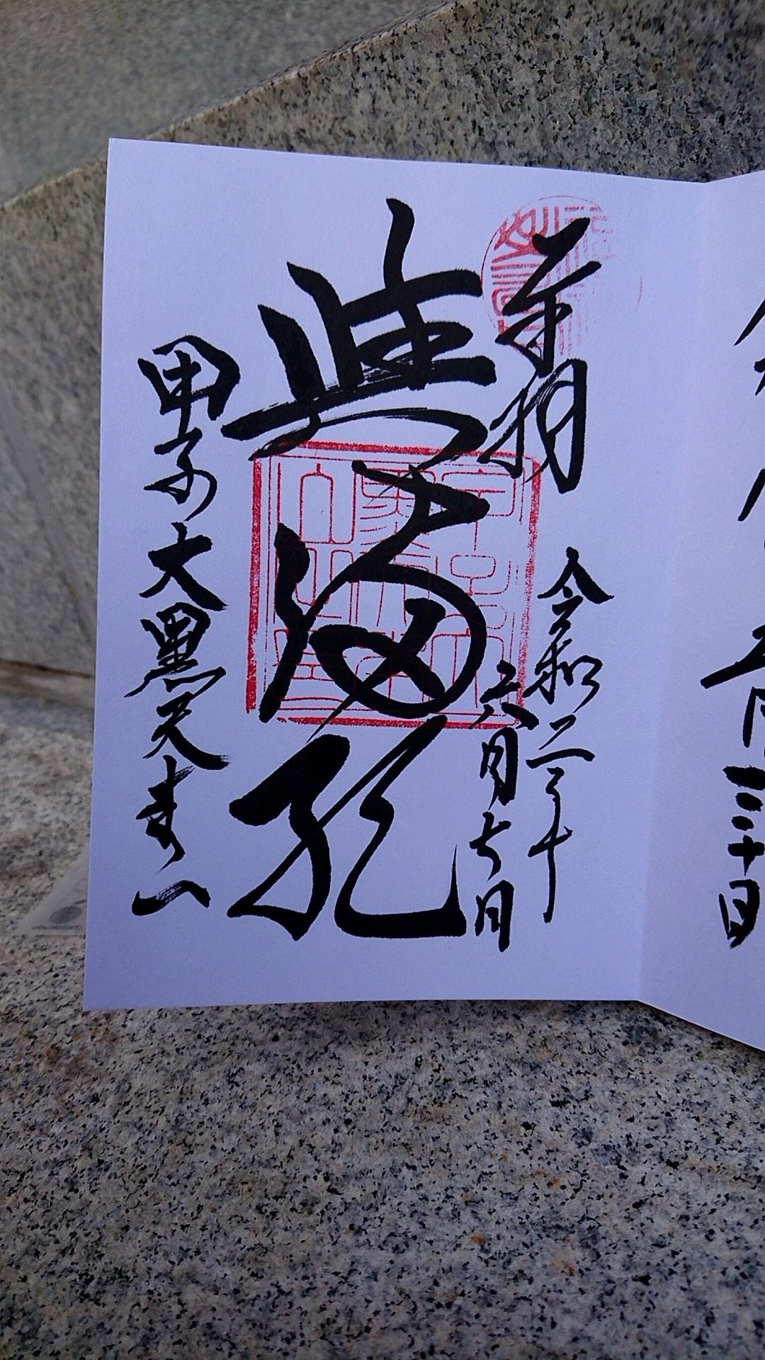 f:id:unmei-wa-kaerareru:20200610191258j:image