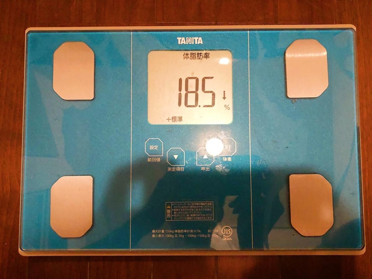 2021年5月20日(木) 時点の体重計の写真その3。体脂肪率は18.5%でした。