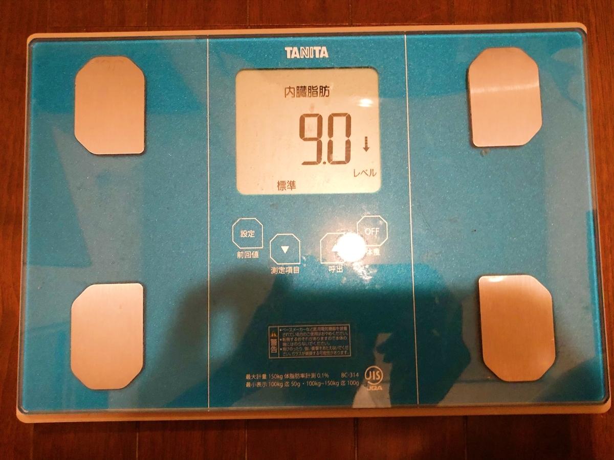 2021年5月20日(木) 時点の体重計の写真その6。内臓脂肪は9.0レベルで「標準」でした。