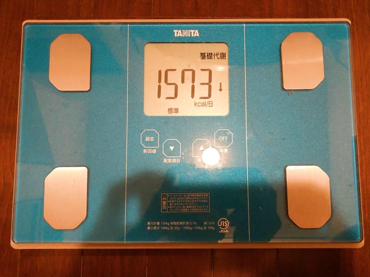 2021年5月20日(木) 時点の体重計の写真その7。基礎代謝は1,573kcal/日でした。
