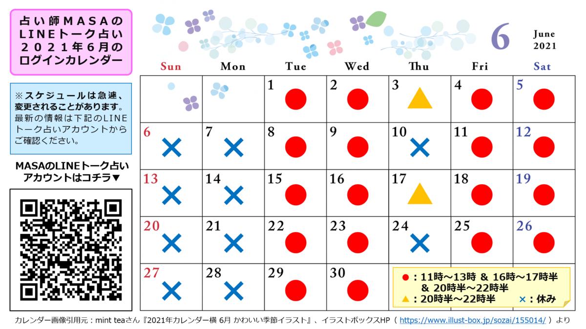 MASAの2021年6月のLINEトーク占いへのログインスケジュールをまとめたカレンダー画像となります。