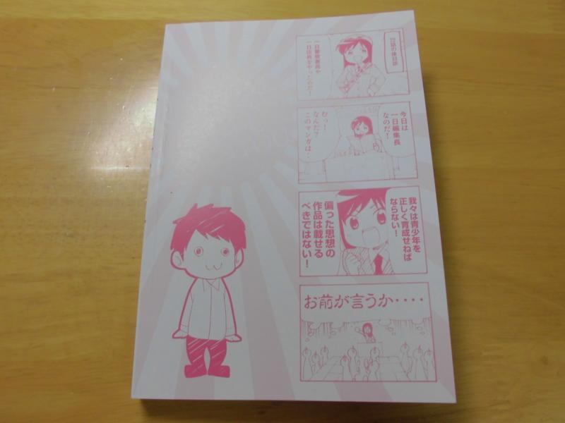 荒木宰、至道流星『大日本サムライガール新党』2巻