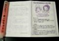 光井愛佳凱旋企画(2009/03)使用 紫サイリウム&ビラ